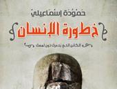 """دار أكتب تصدر كتاب """"خطورة الإنسان"""" لـ""""حمودة إسماعيلى"""""""