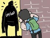 """موسم العودة للمدارس والتحرش فى كاريكاتير """"اليوم السابع"""""""