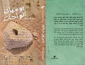 """الثقافة الجديدة تصدر الطبعة الثانية من """"يوميات الواحات"""" لصنع الله إبراهيم"""