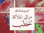 """الليلة.. كريم عبد السلام يناقش """"مراثى الملاكة من حلب"""" فى أتيليه القاهرة"""