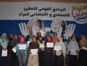 وزير التعليم الفنى ومحافظ الوادى الجديد يكرمان 829 مستفيدا من برنامج تمكين المرأة