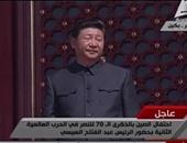 الرئيس الصينى يعلن تقليص بلاده من قواتها العسكرية 300 ألف جندى