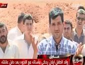 والد الطفل السورى للعالم: لعلكم تعتبرون وتوقفون المجازر