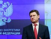 وزير الطاقة الروسى: ارتفاع أسعار النفط يعكس المخاطر بعد هجمات على النفط السعودى