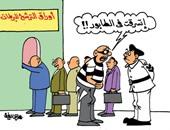 طوابير الراغبين فى الترشح لانتخابات البرلمان بكاريكاتير اليوم السابع