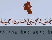 """""""أحمد سميح"""" يقدم ورشة النقد التشكيلى السابعة عشرة بـ""""جمعية محبى الفنون"""""""