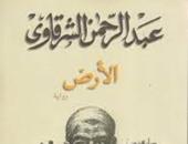 """""""الفلاح.. حكاية ثورة""""..   كيف تناولتها  الروايات المصرية؟!"""