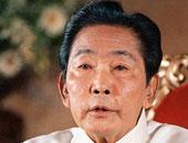 محكمة فلبينية ترفض مسعى حكوميا لاسترداد ثروة الرئيس الراحل فرديناند ماركوس