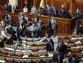 برلمان أوكرانيا يؤيد تجريد أعضائه من الحصانة لمحاربة الفساد