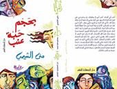 """منى الشيمى:سعيدة بفوز روايتى """"بحجم حبة عنب"""" بساويرس ووصولها لـ""""البوكر"""""""