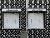 مركز دبى المالى العالمى يعلن تدشين بنك فلسطين