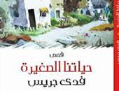 """أحمد إبراهيم الشريف يكتب:""""حياتنا الصغيرة""""عندما تكون الهوية على خط النار"""