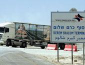 إسرائيل تقرر تقليص عدد الشاحنات المتجهة لغزة عبر معبر كرم أبو سالم