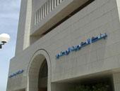 """عمومية """"بنك الكويت الوطنى"""" توافق على زيادة رأس المال إلى 1.5 مليار جنيه"""