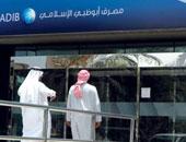 لجنة الطعن الضريبى تؤيد فرض 207ملايين جنيه ضرائب على مصرف أبو ظبى الإسلامى