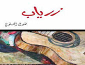 """رواية زرياب لـ""""مقبول العلوى"""" تفوز بجائزة معرض الرياض الدولى"""