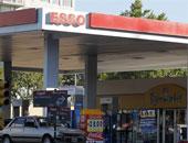 تراجع أرباح إكسون موبيل 21% مع انخفاض أسعار الغاز وارتفاع التكاليف