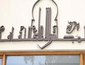 مفاجأة فى ملتقى القاهرة الدولى للإبداع الشعرى الرابع