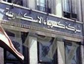 شكوى من انقطاع الكهرباء عن شقة بشارع خالد بن الوليد فى جسر السويس