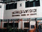 مصدر بالبنك الأهلى: ننتظر رد الرقابة المالية حول صندوق نقابة السنيمائيين