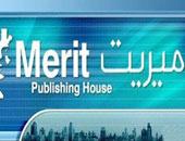 دار ميريت تحتفل بالفائز بجائزة نجيب محفوظ.. الثلاثاء