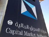 كابيتال إيكونوميكس: نجاح مصر فى بيع سندات دولارية بـ4 مليارات يدعم الاحتياطى النقدى