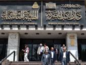 """فعاليات اليوم..مهرجان القاهرة السينمائى.. ومؤتمر """"أدب الأطفال"""" بدار الكتب"""
