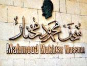 """غدا.. افتتاح معرض """"فنانى وكالة الغورى"""" بمتحف محمود مختار"""