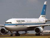 الخطوط الجوية الكويتية تقرر وقف رحلاتها من بيروت اعتبارا من اليوم وحتى إشعار آخر