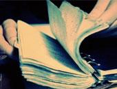 ما هى شروط ثبوت جريمة التزوير فى مستندات رسمية وعقوبتها؟