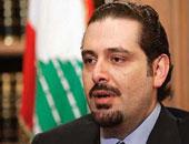 سعد الحريرى: الأشقاء فى مصر قرروا مناهضة التطرف فى عقر داره