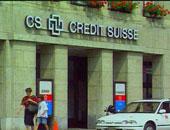 بنك كريدى سويس يحقق 170 مليون فرنك أرباحا فى الربع الثانى بما يفوق التوقعات