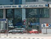 إيران تحكم بالسجن 30 عاما على رئيس البنك الوطنى السابق بتهمة الاختلاس