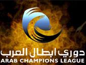 استاد القاهرة يستضيف مباريات أبطال العرب باستثناء الأهلي والزمالك