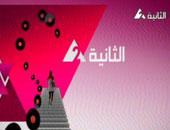 """""""آن الأوان"""" يحتفل بأعياد المصريين على شاشة الثانية"""