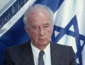 إسرائيل تحيى الذكرى الـ21 لاغتيال رئيس وزرائها الأسبق إسحاق رابيين