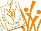 برنامج الأمم المتحدة للمتطوعين ينظم احتفالية 4 و5 ديسمبر بالقاهرة عن كورونا