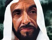 الإمارات: إقامة صرح تذكارى فريد يخلد ذكرى الشيخ زايد فى العاصمة أبوظبى