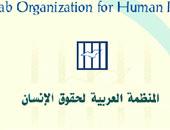 المنظمة العربية لحقوق الإنسان تدين الجريمة الإرهابية بالواحات