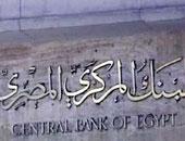 البنك المركزى يعلن تراجع معدل التضخم الأساسى إلى 5.9% فى يوليو