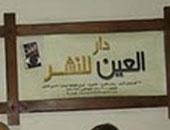 أمسية شعرية لإبراهيم داود بدار العين ..الاحد