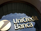 بنك أونى كريديت الإيطالى: 801مليون يورو صافى الأرباح خلال الربع الأخير بـ2017