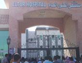 إخلاء مستشفى الطور العام ووقف العمل بها لحدوث تصدعات في المبنى