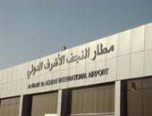 عودة الرحلات الجوية فى مطار النجف بعد انسحاب المتظاهرين