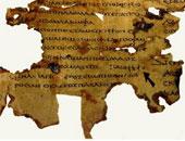 دراسة حديثة: إحدى مخطوطات البحر الميت نسخها كاتبان مختلفان.. تفاصيل