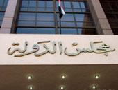 تأجيل دعوى انتخابات النقابة الفرعية للمحامين بحلوان لـ22 أبريل المقبل