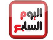 """""""اليوم السابع"""" يحذر من صفحة وهمية تحمل اسمه وتبث أخبارا وشائعات مغلوطة"""