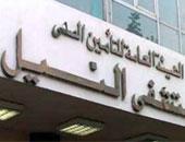 خروج 10 متعافين من كورونا بمستشفى النيل للتأمين الصحى بشبرا الخيمة