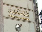 أسرة محمد البطاوى تدخل فى اعتصام رمزى بمقر نقابة الصحفيين