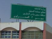 السجون تخطر نيابة البحر الأحمر بقرار جمهورى بإستبدال عقوبة أجانب من الإعدام للمؤبد
